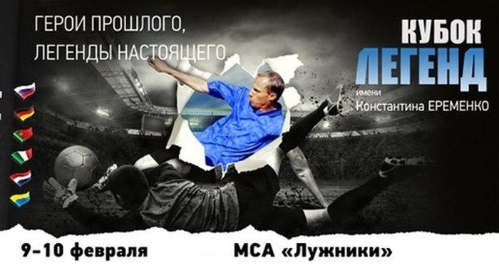 Кубок Легенд. Россия vs Украина 9:6. Желто-синие - вторые
