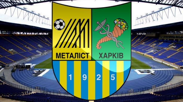 """Спонсор """"Металлиста"""": цель клуба - победа в чемпионате Украины и успешное выступление в Лиге Чемпионов"""