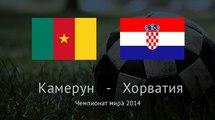 Камерун - Хорватия 0:4. Видео