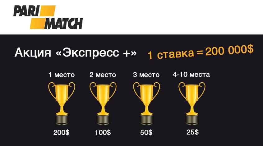 """Акция """"Экспресс +"""" от """"Пари Матч"""""""