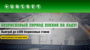 Ставьте на хоккей от Unibet – получайте бонус