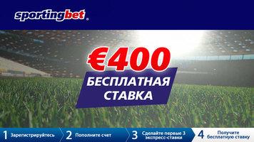 Не пропусти: бесплатная ставка 400 евро вместе со Sportingbet!