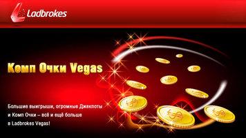 Ladbrokes Vegas платит, чтобы вы играли