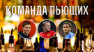 Премьер-лига и алкоголь: команда пьющих