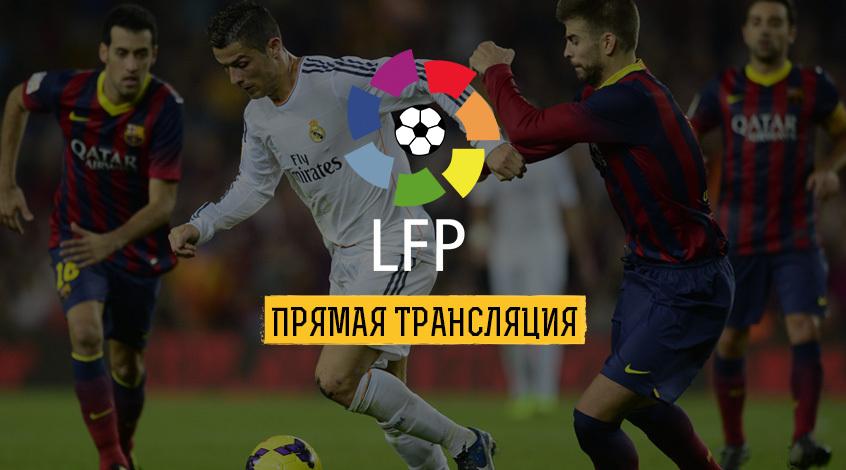 """Чемпионат Испании - """"Барселона"""" - """"Леванте"""". Прямая видеотрансляция"""