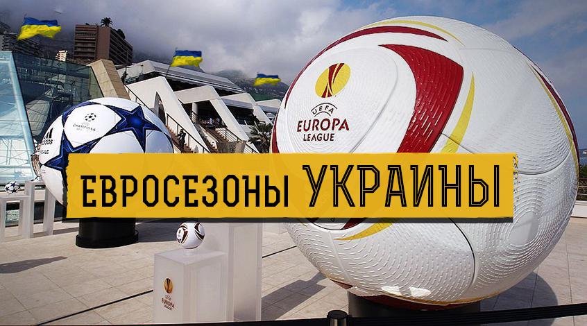 Евросезоны Украины: третий результат в истории!