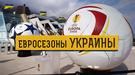 Евросезоны Украины: пока отлично всё не делаем