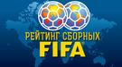 Рейтинг ФИФА: сборная Украины осталась на прежней позиции