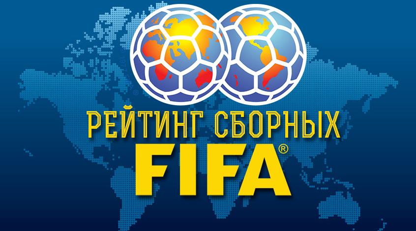 Рейтинг ФИФА: сборная Украины не сдает позиций
