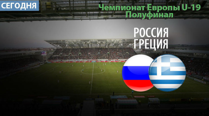 Евро-2015 (U-19). Россия - Греция 4:0. Россия выходит в финал (Видео)