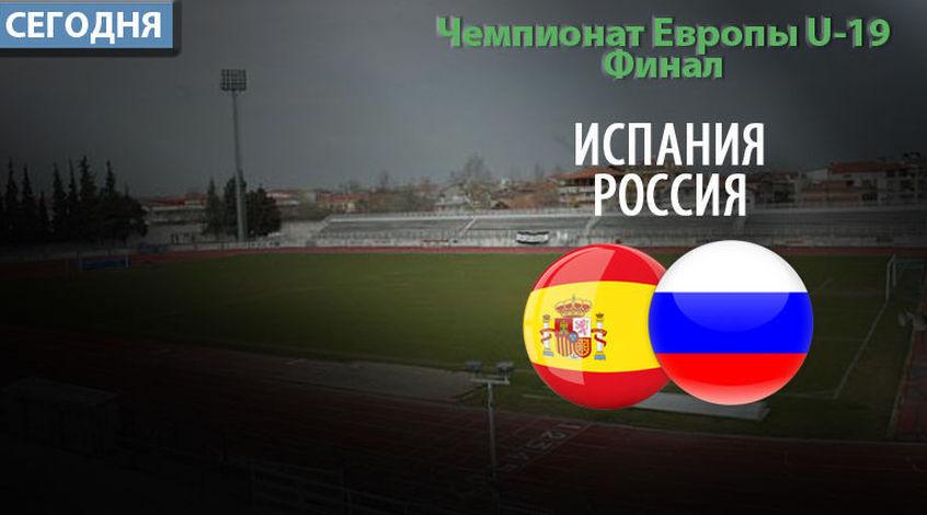 Евро-2015 (U-19). Испания - Россия 2:0. Реванш в финале (Видео)