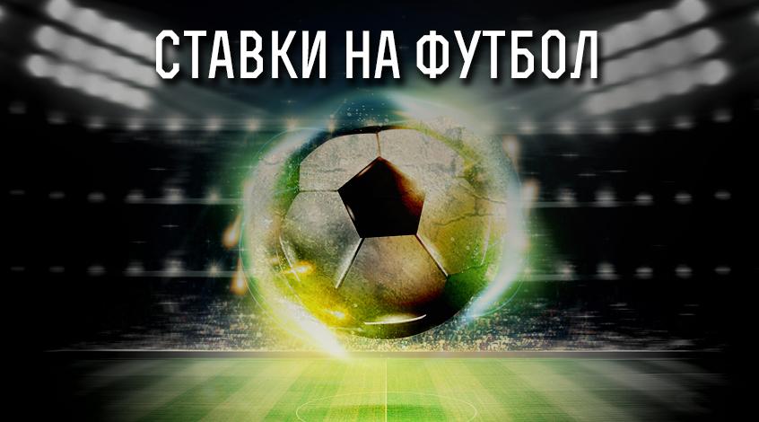 футбол лучшие экспресс ставки