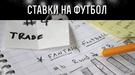 """""""Динамо"""" - """"Сплит"""": ставим на победу киевлян"""