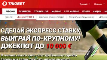Евро-2016 с Triobet: последний шанс выиграть джекпот 2000 евро
