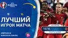 Португалия - Франция: Пепе - лучший игрок матча