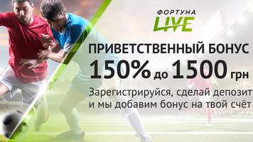 """""""Фортуна Live"""" - новый бонус 150% к первому депозиту, до 1500 гривен"""