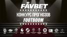 Footboom и Favbet запускают конкурс прогнозов Лиги Европы