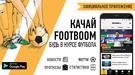 Приложение Footboom для Android доступно для загрузки с сайта