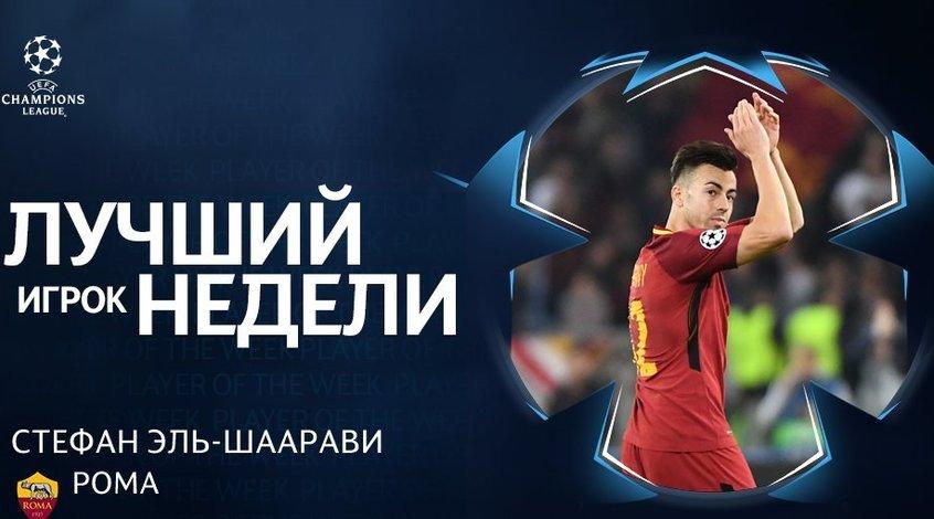 Стефан Эль-Шаарави признан игроком недели в Лиге чемпионов