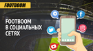 Подписывайтесь на публикации Footboom в Instagram и Telegram!