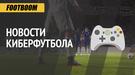 """Матч футболистов """"Бетиса"""" и """"Севильи"""" в FIFA 20 собрал более 60 тысяч зрителей"""