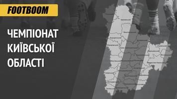 Чемпіонат Київської області-2021: контури регулярного сезону