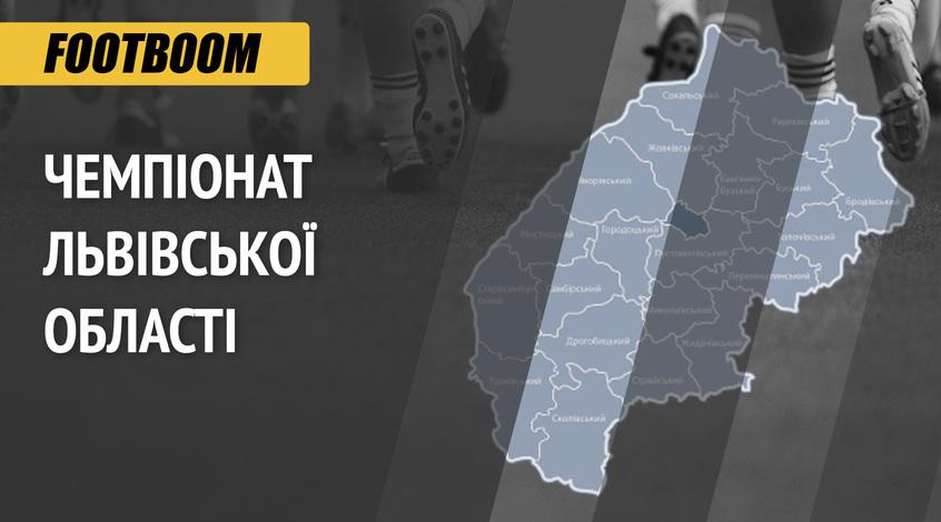 Чемпіонат Львівської області. Анонс 2-го туру