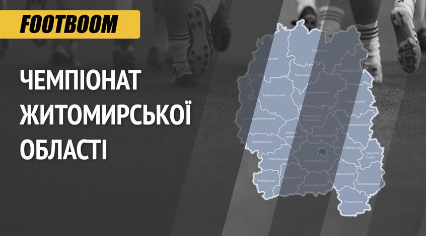 Чемпіонат Житомирської області. Анонс перенесених матчів