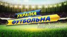 """Огляд та аналіз матчів Першої та Другої ліг в програмі """"Україна футбольна"""" (Відео)"""