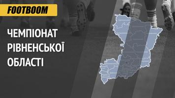 Чемпіонат Рівненської області. 1-й тур. Ударне повернення ОДЕКа