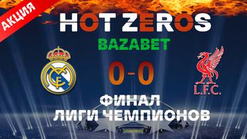 Акция Hot Zeros на финал Лиги чемпионов от Bazabet