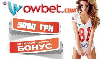 Бонус 5000 грн от Owbet
