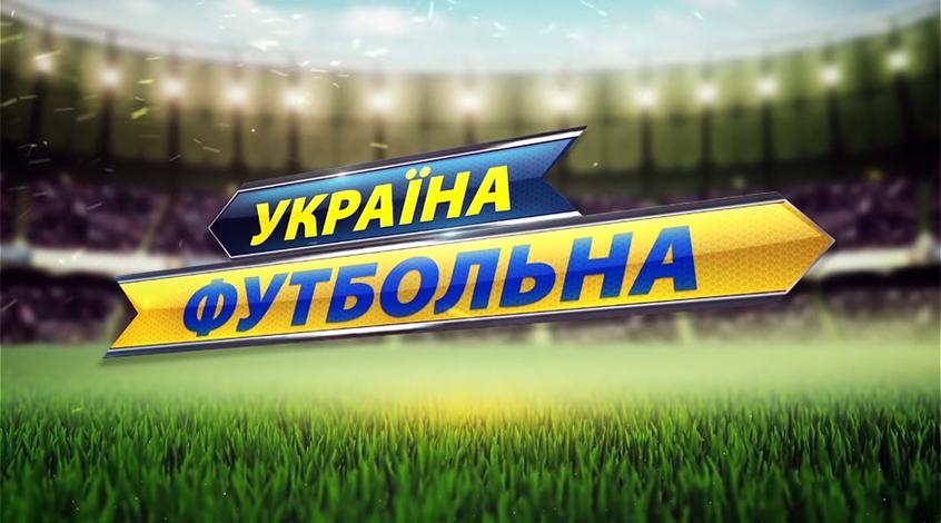 """Два клуби Першої ліги - без головних тренерів! Анонс """"України футбольної"""""""