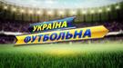 """Десять претендентів: """"Україна футбольна"""" (Відео)"""