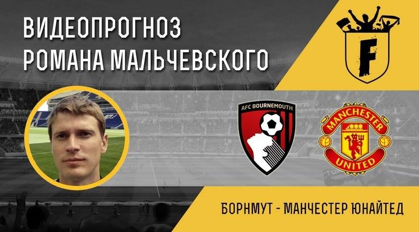 """""""Борнмут"""" - """"Манчестер Юнайтед"""": видеопрогноз Романа Мальчевского"""