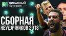 Топ-11 провалившихся футболистов 2018 года (Видео)