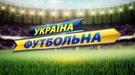 """""""Україна футбольна"""": жодного """"сухого"""" матчу""""!  (Відео)"""