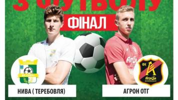 Кубок Тернопільської області. Анонс фіналу