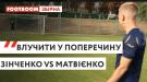 Хто більше потрапить у поперечину з п'яти спроб Зінченко чи Матвієнко? (Відео)