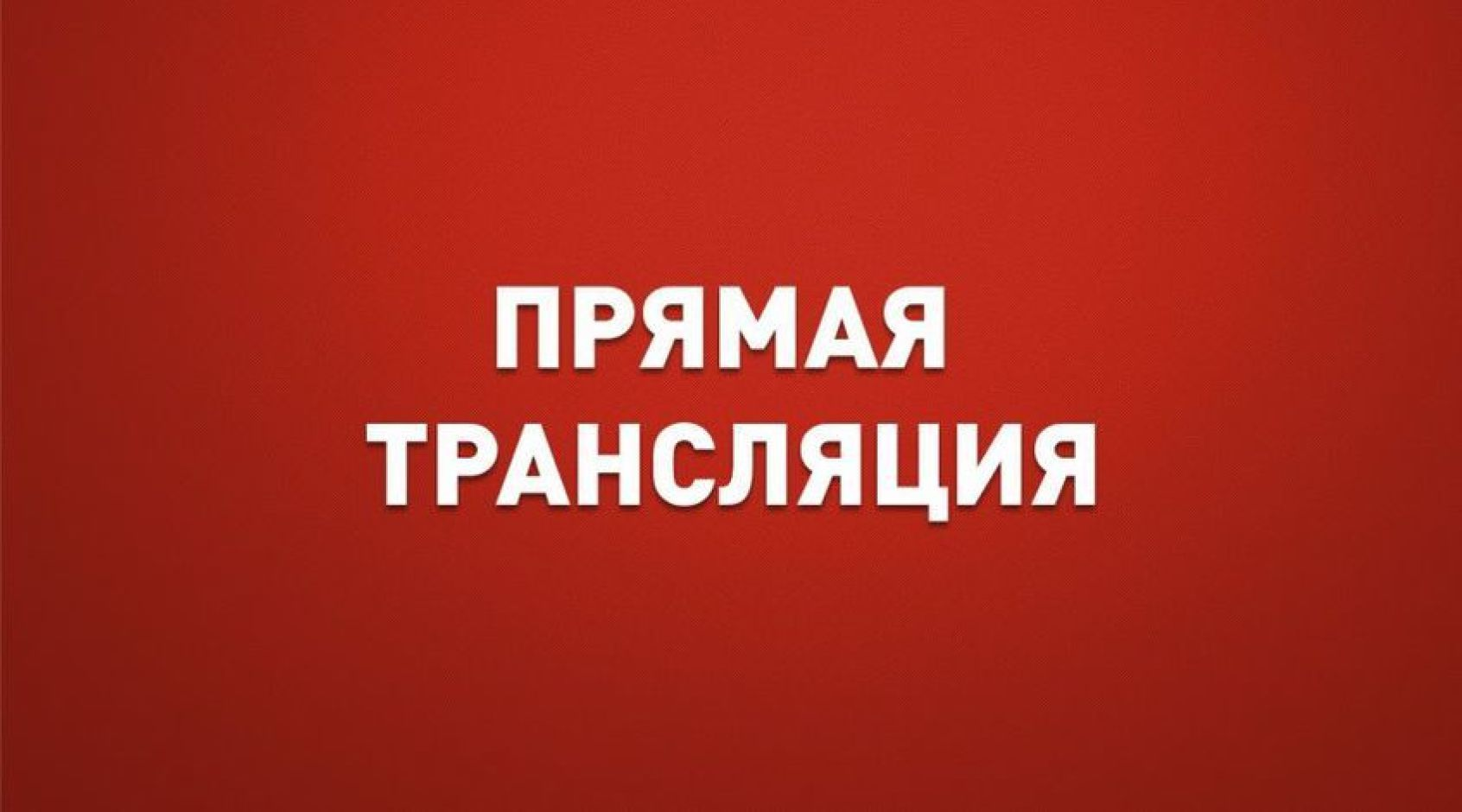 """Товариський матч. """"Полісся"""" - """"Волинь"""". Пряма трансляція"""