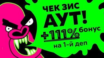 Бонус от Gorilla: +111% на твой первый депозит