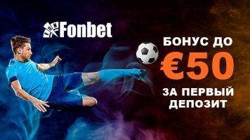 Акция Fonbet : получи 50 евро за первый депозит