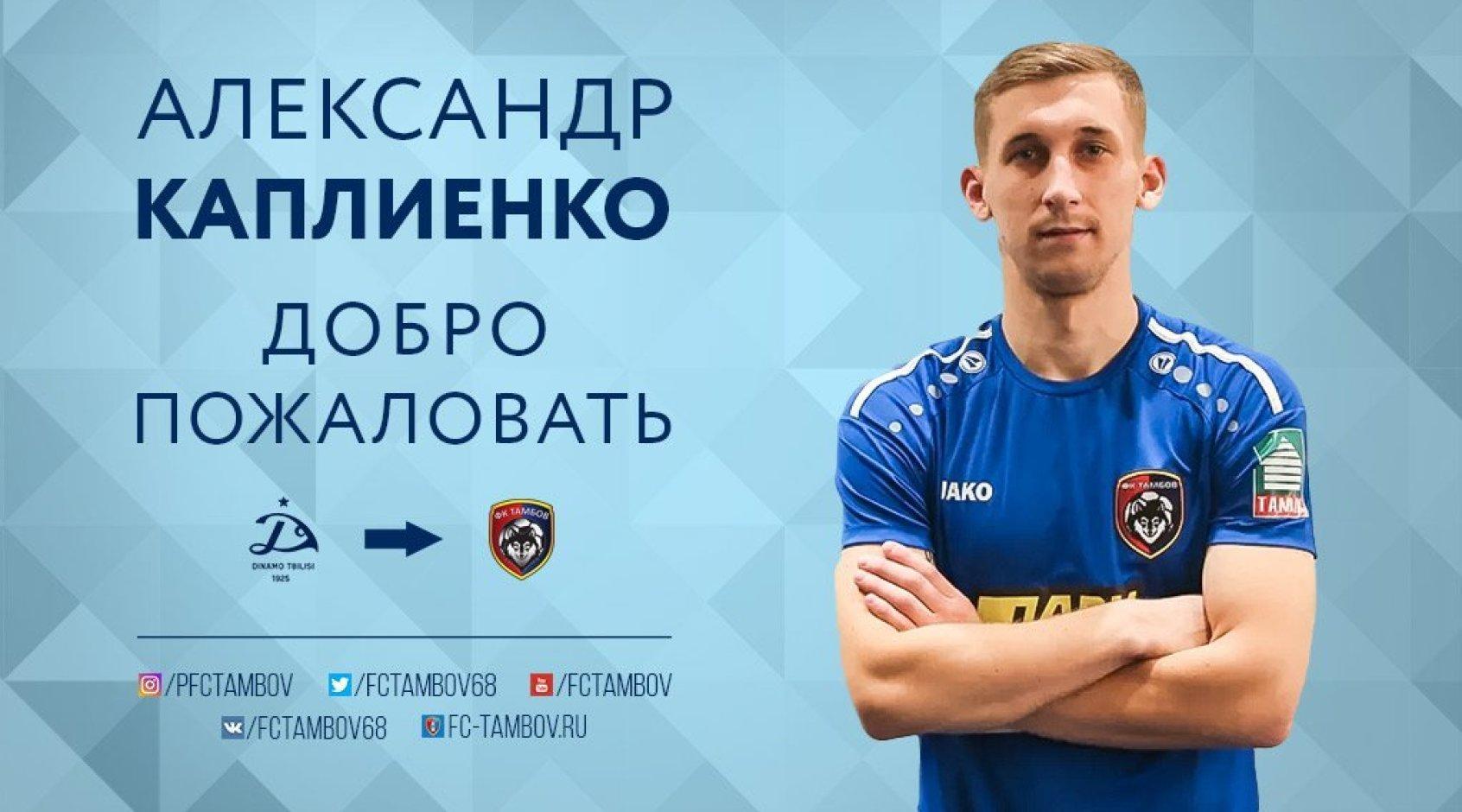 """Официально: Александр Каплиенко - игрок """"Тамбова"""""""