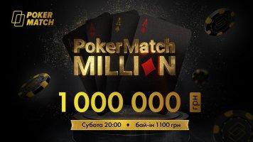 16 мая - день крутых турниров на PokerMatch
