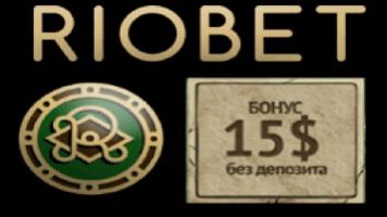 Бездепозитный бонус от казино Riobet