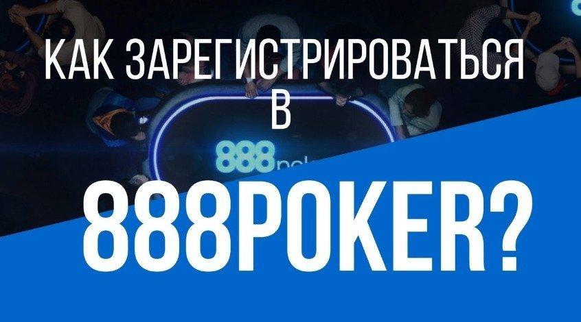 Регистрация на 888poker