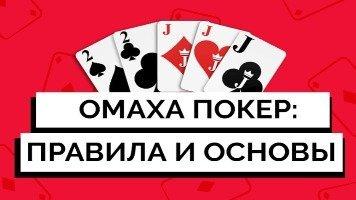 Омаха покер, правила игры и комбинации