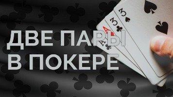 Комбинация Две пары в покере – составление, старшинство