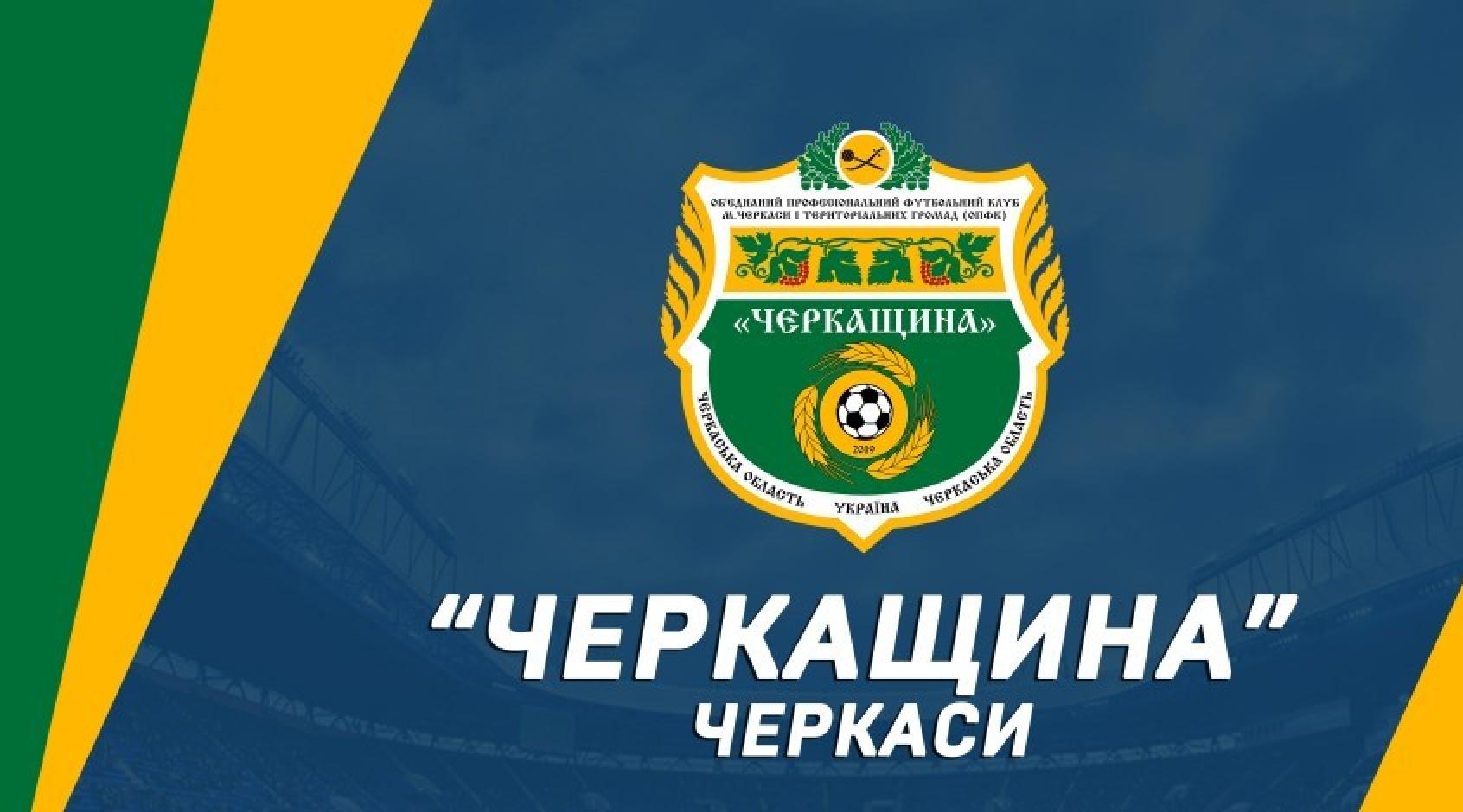 """""""Черкащина"""" вирішила знятися з другої ліги"""