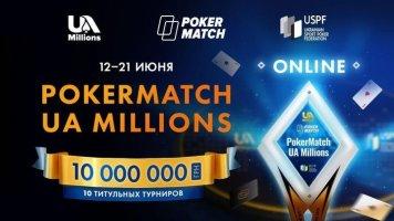Все герои и рекорды серии PokerMatch UA Millions Online